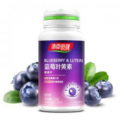 蓝莓叶黄素糖果片(60片)