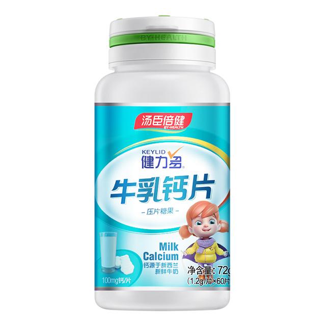 湯臣倍健健力多牛乳鈣片壓片糖果電商裝(60片)