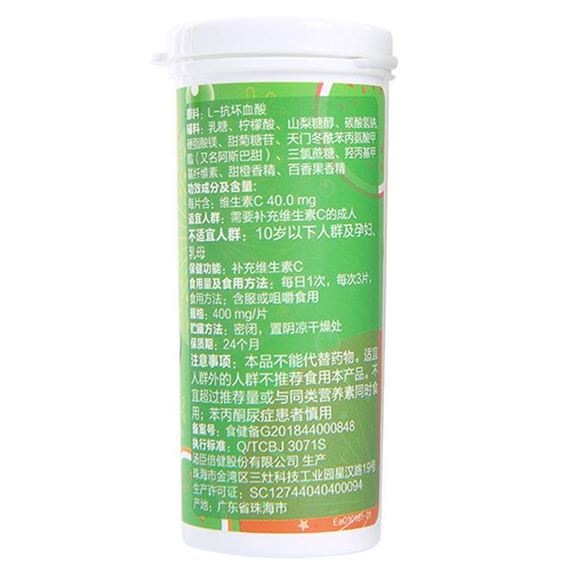 汤臣倍健汤臣倍健维泡爽维生素C咀嚼片(百香果味)(75片)
