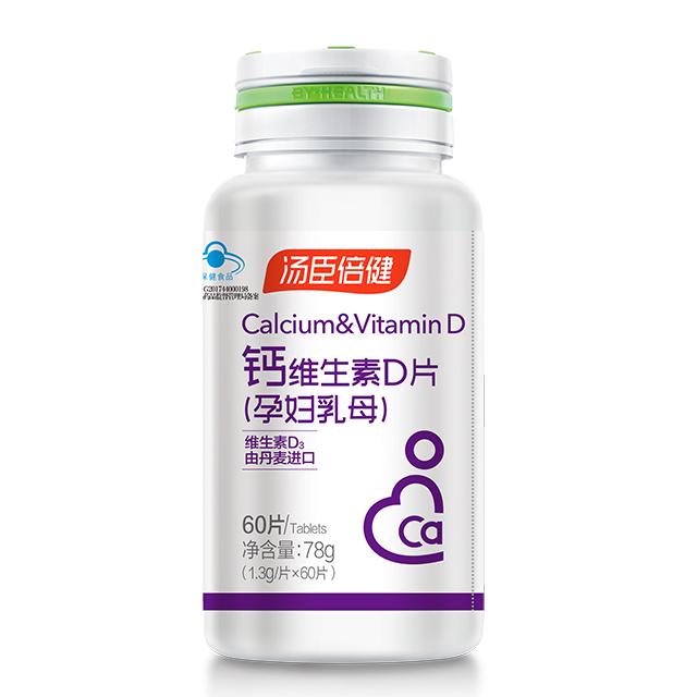 湯臣倍健湯臣倍健鈣維生素D片(孕婦乳母)(60片)