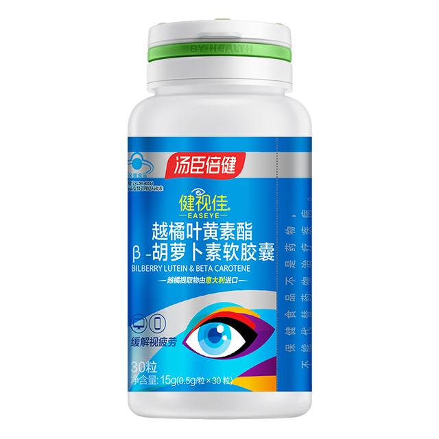 湯臣倍健越橘葉黃素酯β-胡蘿卜素軟膠囊(30粒)