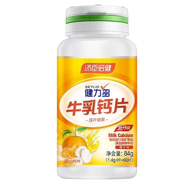 湯臣倍健健力多牛乳鈣片壓片糖果(橘子味)