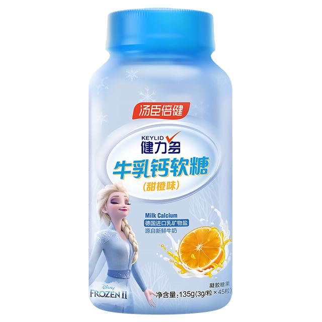 湯臣倍健健力多牛乳鈣軟糖(甜橙味)