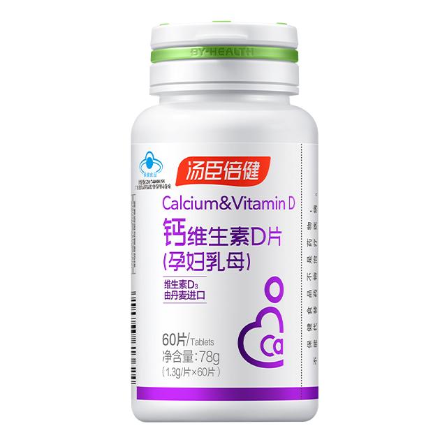 汤臣倍健汤臣倍健钙维生素D片(孕妇乳母)(60片)