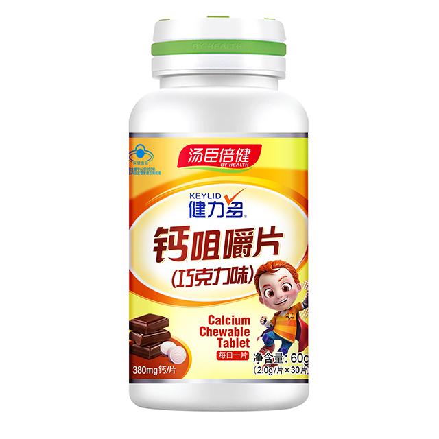 湯臣倍健健力多鈣咀嚼片(巧克力味)
