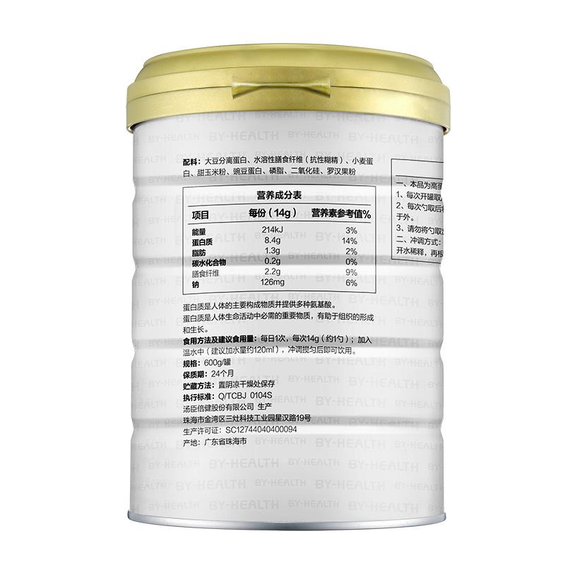 湯臣倍健植物蛋白粉Ⅱ型(600g/高蓋)
