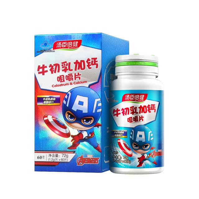 湯臣倍健牛初乳加鈣咀嚼片-迪士尼漫威裝(60片)
