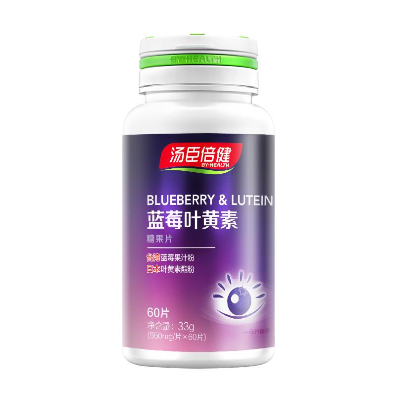汤臣倍健蓝莓叶黄素糖果片(60片)