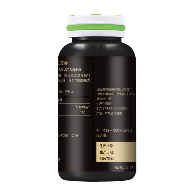 湯臣倍健無限能靈芝孢子油軟膠囊(60粒,簡盒裝)